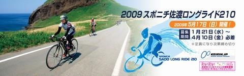 2009スポニチ佐渡ロングライド210