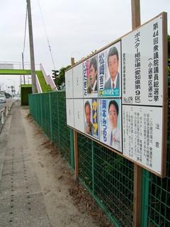2005総選挙