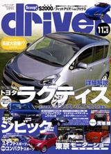 driver 11/5号