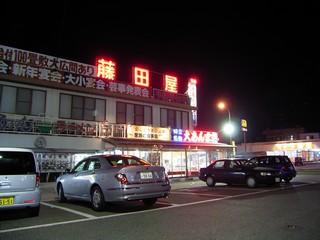 知立藤田屋