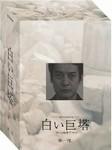 白い巨塔 DVD-BOX 第一部