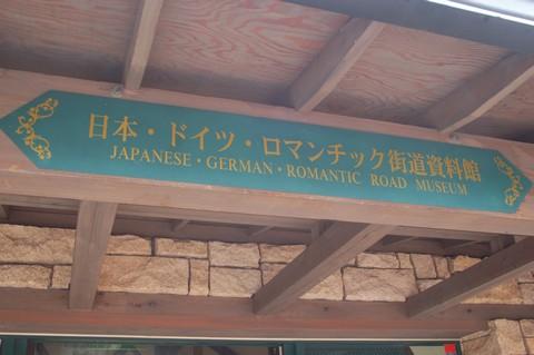 日独ロマンチック街道資料館