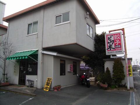 ビワの木 新津本店