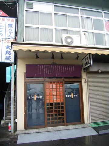 吉野家1号店