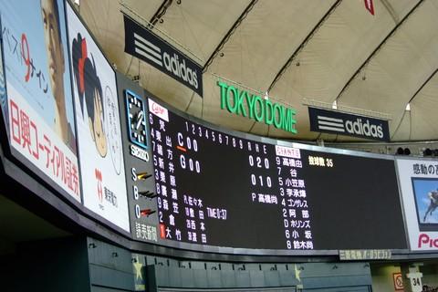 巨人×広島戦