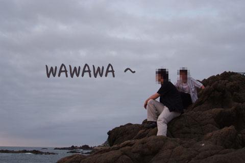 WAWAWA〜