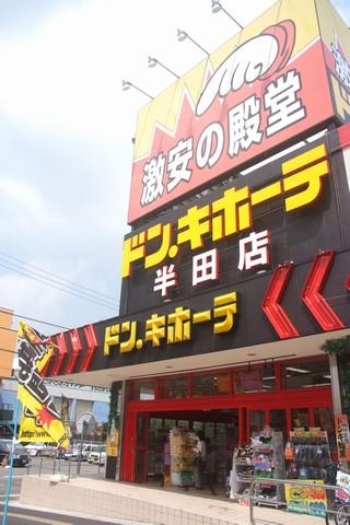 ドンキホーテ半田店