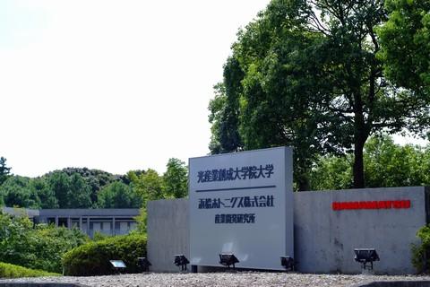 浜松ホトニクス