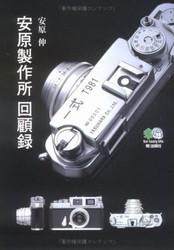 安原製作所回顧録 (えい文庫 158)