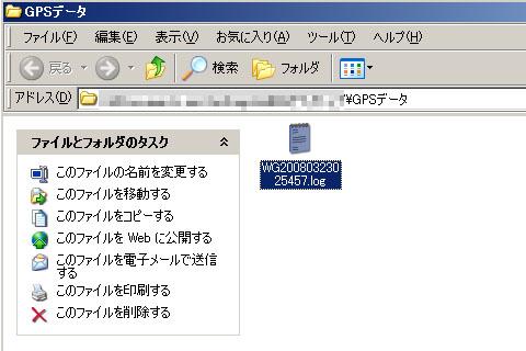 logファイル