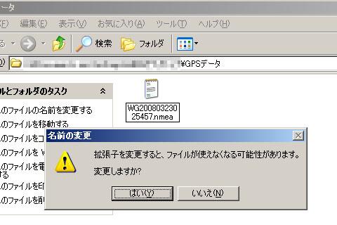 nmeaファイル