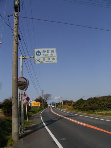 愛知県突入