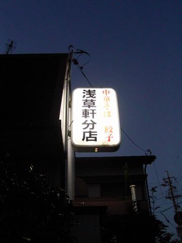 浅草軒分店
