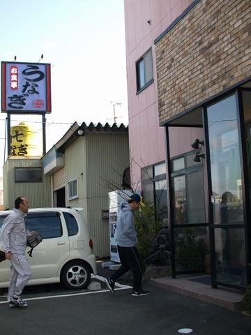 鰻 山七商店