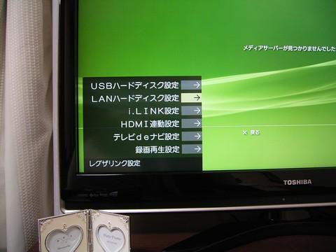 LANハードディスク設定