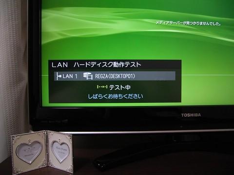 LANハードディスク動作テスト