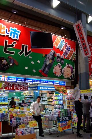 TSUKUMO名古屋1号店