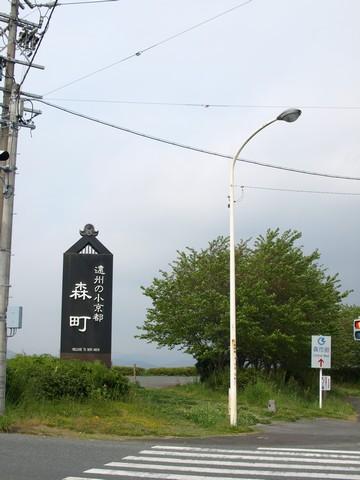 遠州の小京都 森町