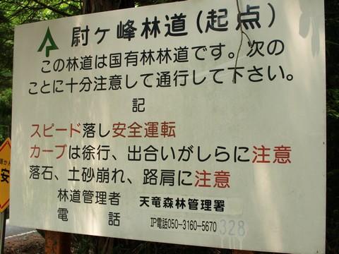 尉ヶ峰林道