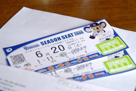 オリックス戦チケット