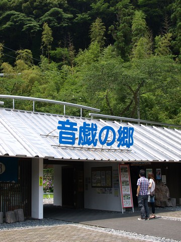 道の駅 音戯の郷