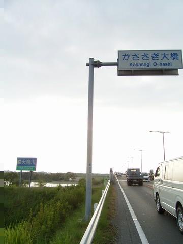 かささぎ大橋