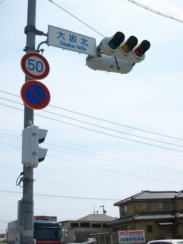 大坂北交差点