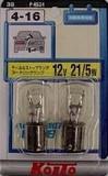 小糸製作所 4-16 P4524 12V 21/5W[S25ダブル]