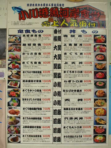 小川魚河岸食堂
