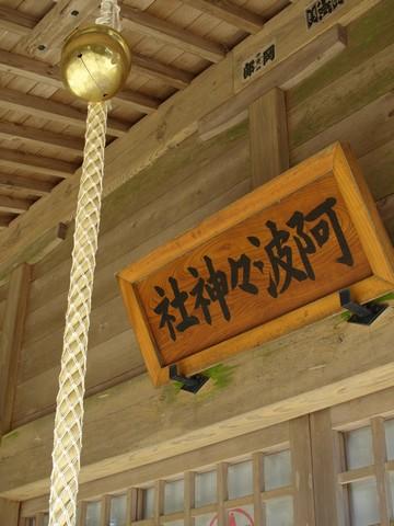 阿波々神社