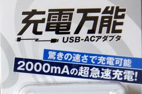 PLANEX 急速充電(2000mA)4ポートUSB ACアダプタ