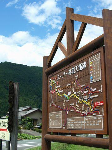 秋葉山ヒルクライム